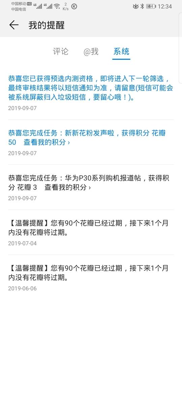 Screenshot_20190907_123442_com.huawei.fans.jpg