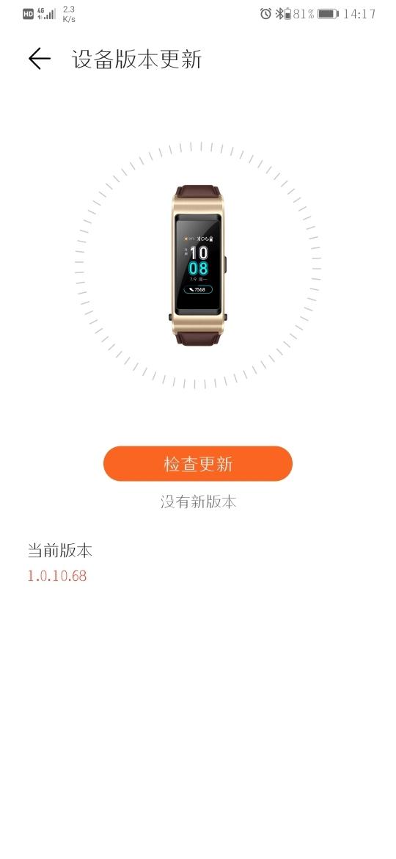 Screenshot_20190908_141740_com.huawei.health.jpg