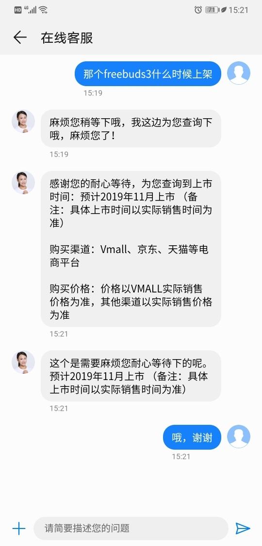 Screenshot_20190908_152145_com.huawei.phoneservice.jpg