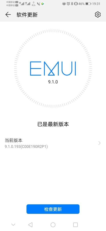 Screenshot_20190909_193107_com.huawei.android.hwouc.jpg