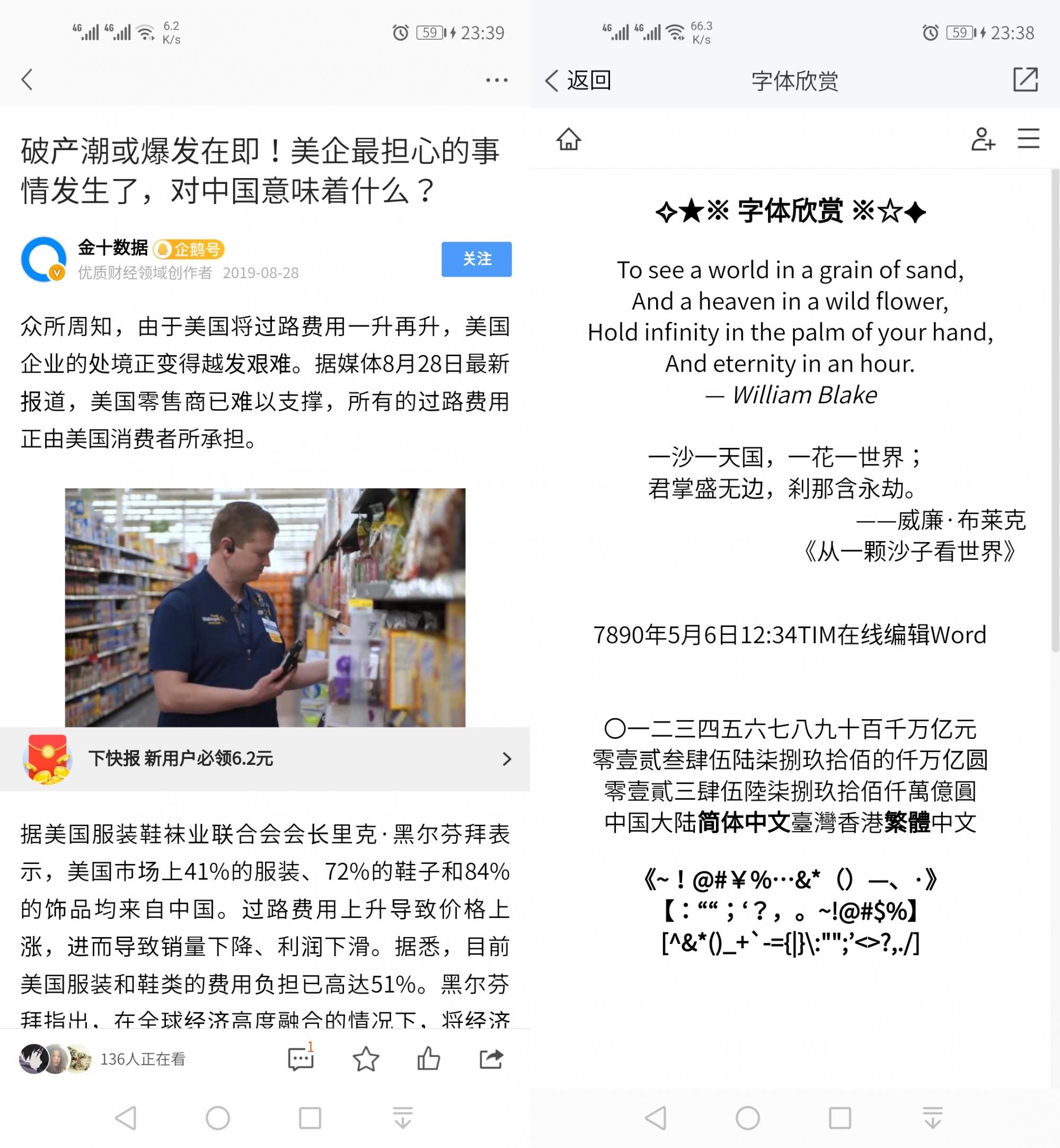 Screenshot_20190828_233915_com.tencent.mtt.jpg