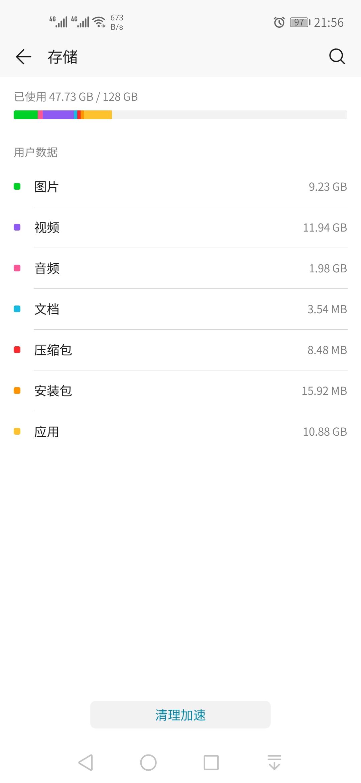 Screenshot_20190909_215600_com.android.settings.jpg