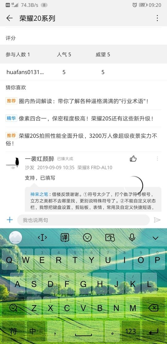 Screenshot_20190910_092056_com.huawei.fans.jpg