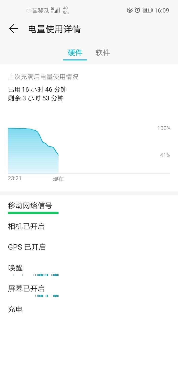 1565770257Screenshot_20190814_160907_com.huawei.systemmanager.jpg