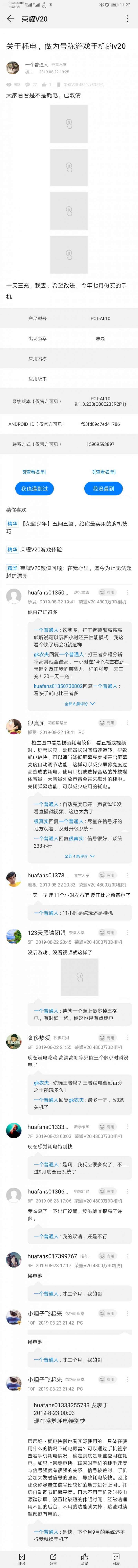 Screenshot_20190910_112208_com.huawei.fans.jpg