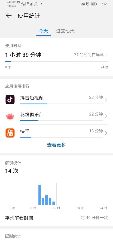 Screenshot_20190910_113229_com.huawei.parentcontrol.jpg