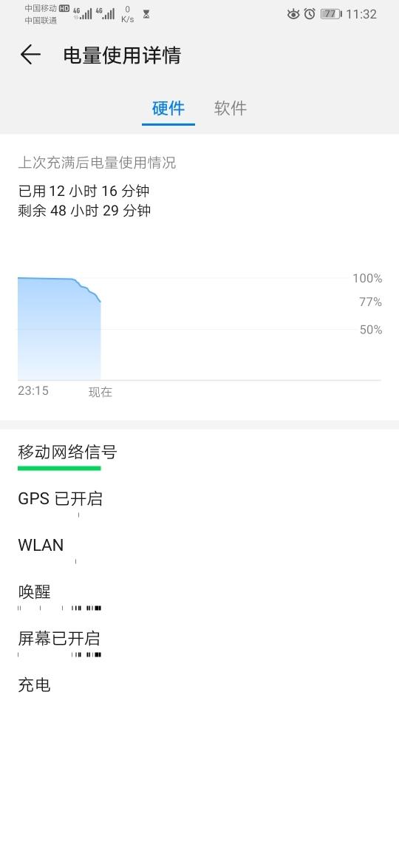 Screenshot_20190910_113248_com.huawei.systemmanager.jpg