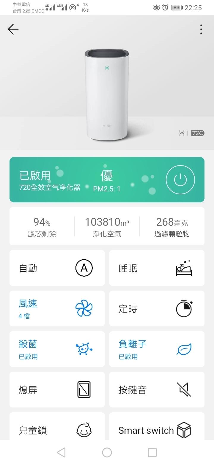 Screenshot_20190910_222536_com.huawei.smarthome.jpg