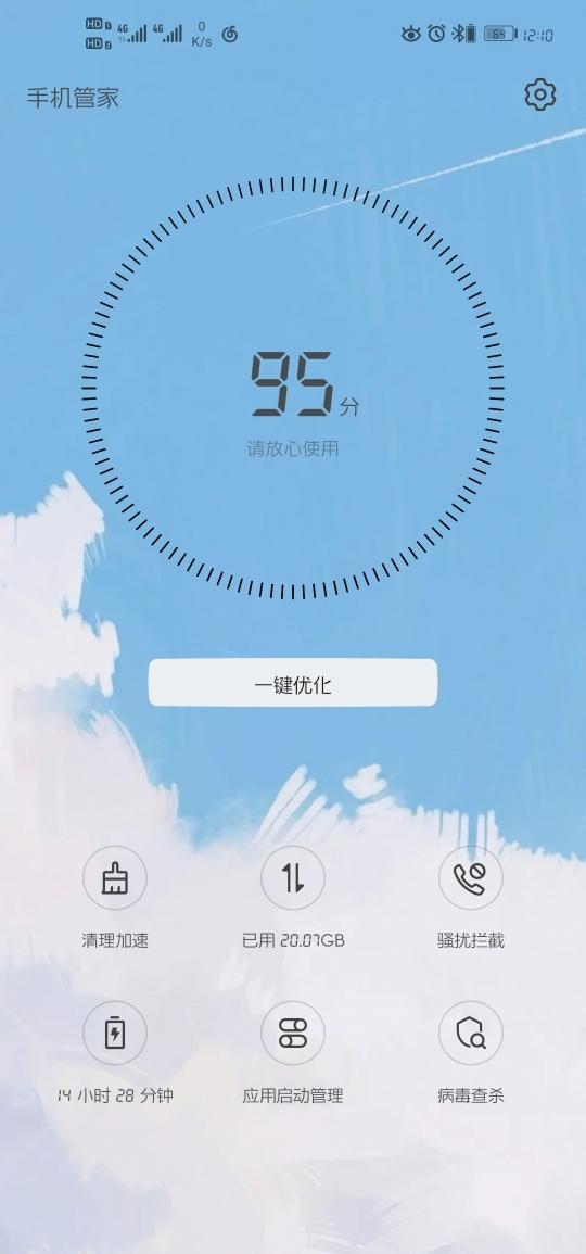 Screenshot_20190911_001045_com.huawei.systemmanager.jpg