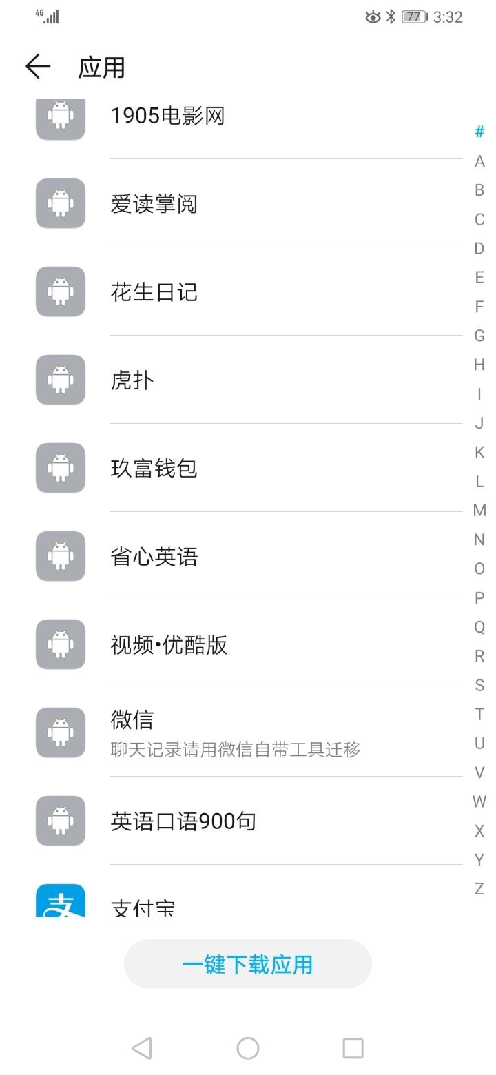 Screenshot_20190910_153230_com.hicloud.android.clone.jpg
