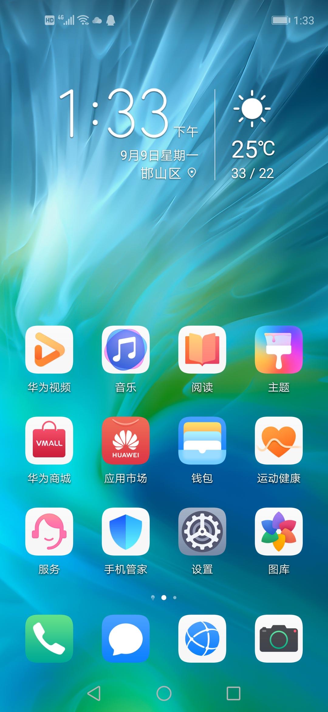 Screenshot_20190909_133348_com.huawei.android.launcher.jpg
