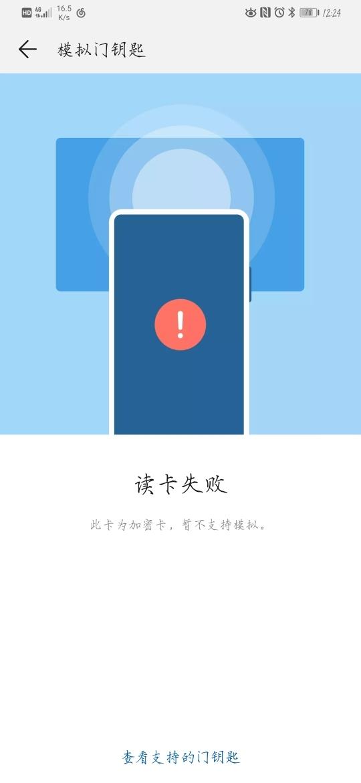 Screenshot_20190909_122409_com.huawei.wallet.jpg