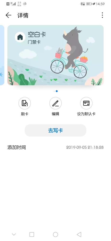 Screenshot_20190911_145933_com.huawei.wallet.jpg