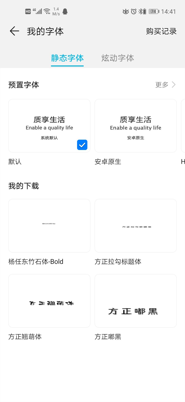 Screenshot_20190911_144111_com.huawei.android.the.jpg