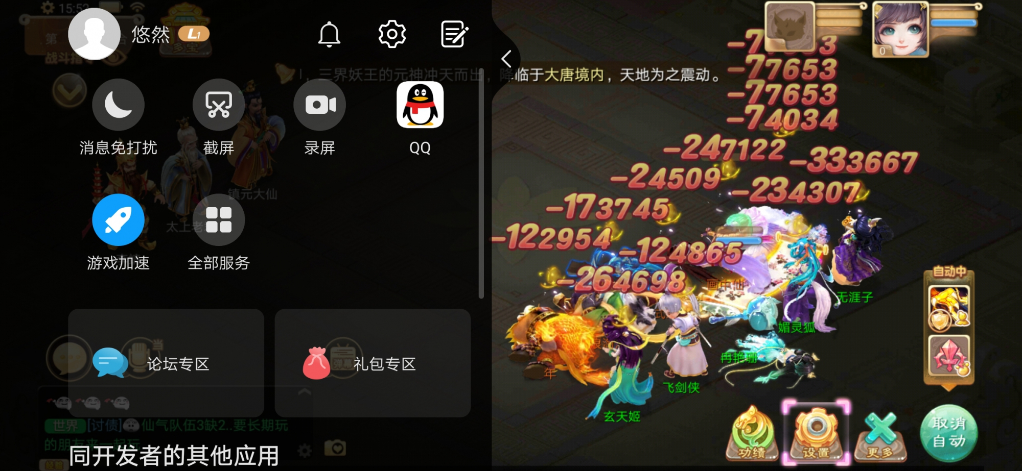 Screenshot_20190911_155229_com.netease.dhxy.huawe.jpg