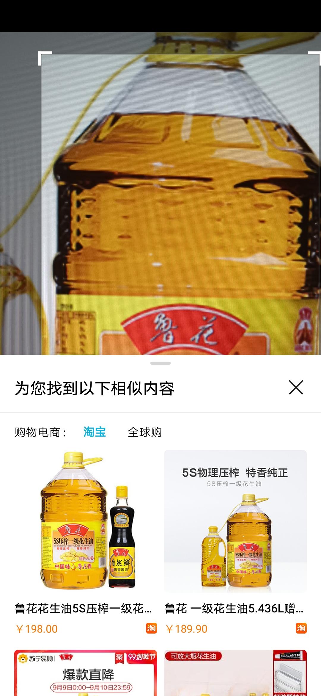 Screenshot_20190911_164059_com.huawei.scanner.jpg