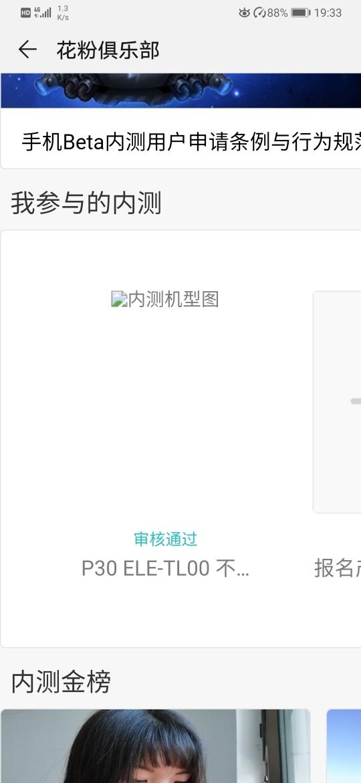 Screenshot_20190911_193348_com.huawei.fans.jpg