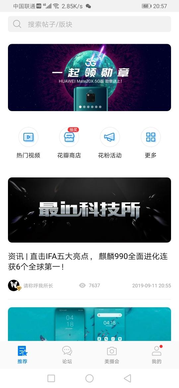 Screenshot_20190911_205741_com.huawei.fans.jpg