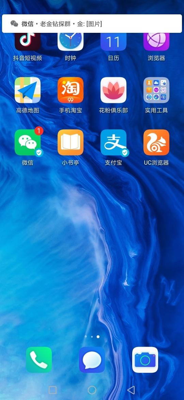 Screenshot_20190911_205724_com.huawei.android.launcher.jpg