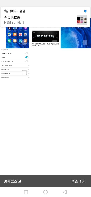 Screenshot_20190911_205845_com.huawei.fans.jpg