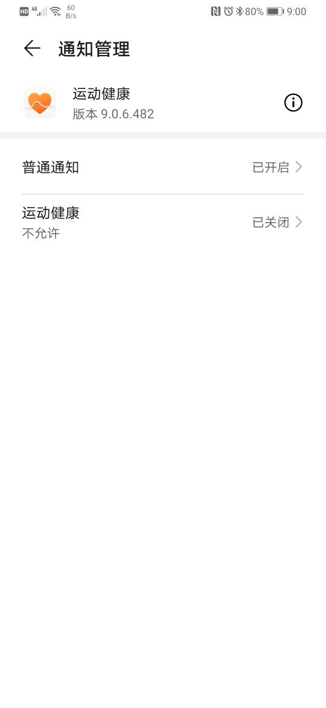 Screenshot_20190911_210025_com.huawei.systemmanager.jpg