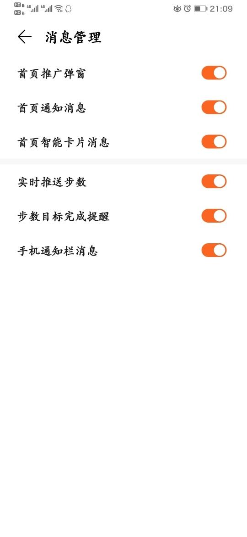 Screenshot_20190911_210928_com.huawei.health.jpg
