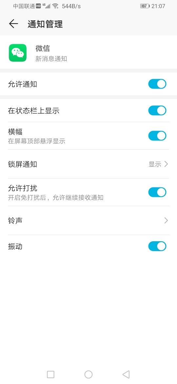 Screenshot_20190911_210703_com.huawei.systemmanager.jpg
