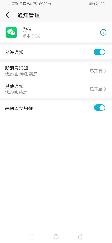 Screenshot_20190911_210911_com.huawei.systemmanager.jpg
