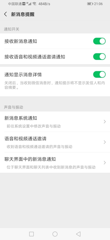 Screenshot_20190911_210649_com.tencent.mm.jpg