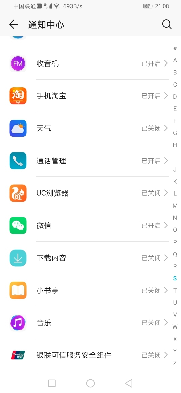 Screenshot_20190911_210808_com.huawei.systemmanager.jpg