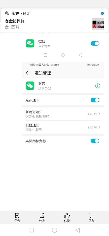 Screenshot_20190911_211600_com.huawei.fans.jpg