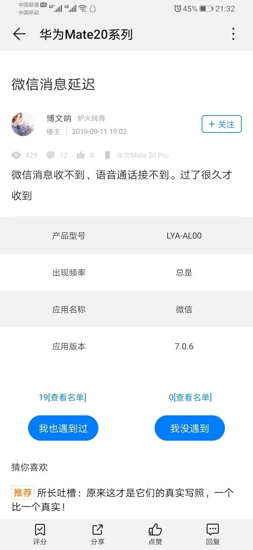 Screenshot_20190911_213224_com.huawei.fans.jpg