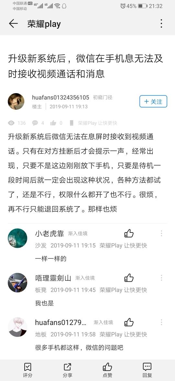 Screenshot_20190911_213257_com.huawei.fans.jpg