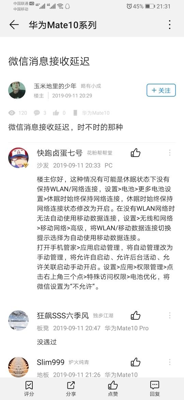 Screenshot_20190911_213141_com.huawei.fans.jpg