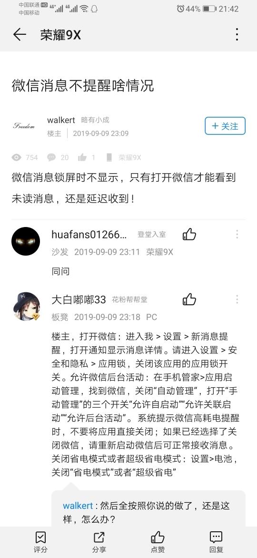 Screenshot_20190911_214256_com.huawei.fans.jpg