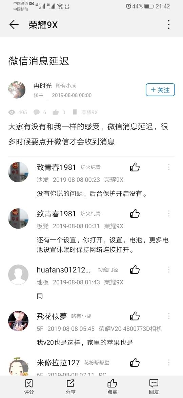 Screenshot_20190911_214220_com.huawei.fans.jpg