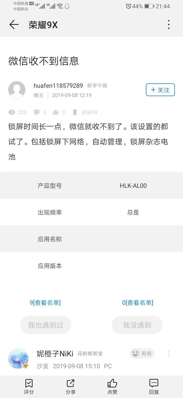 Screenshot_20190911_214406_com.huawei.fans.jpg
