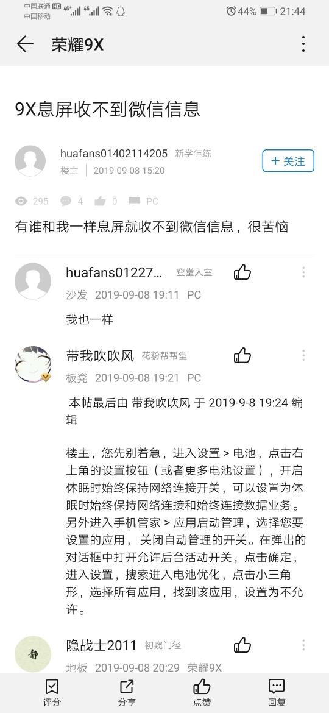 Screenshot_20190911_214416_com.huawei.fans.jpg