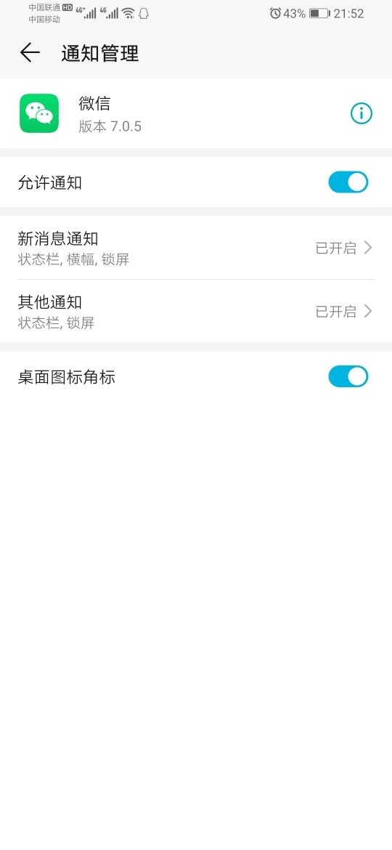 Screenshot_20190911_215210_com.huawei.systemmanager.jpg