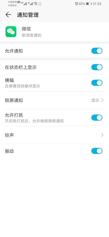 Screenshot_20190911_215320_com.huawei.systemmanager.jpg