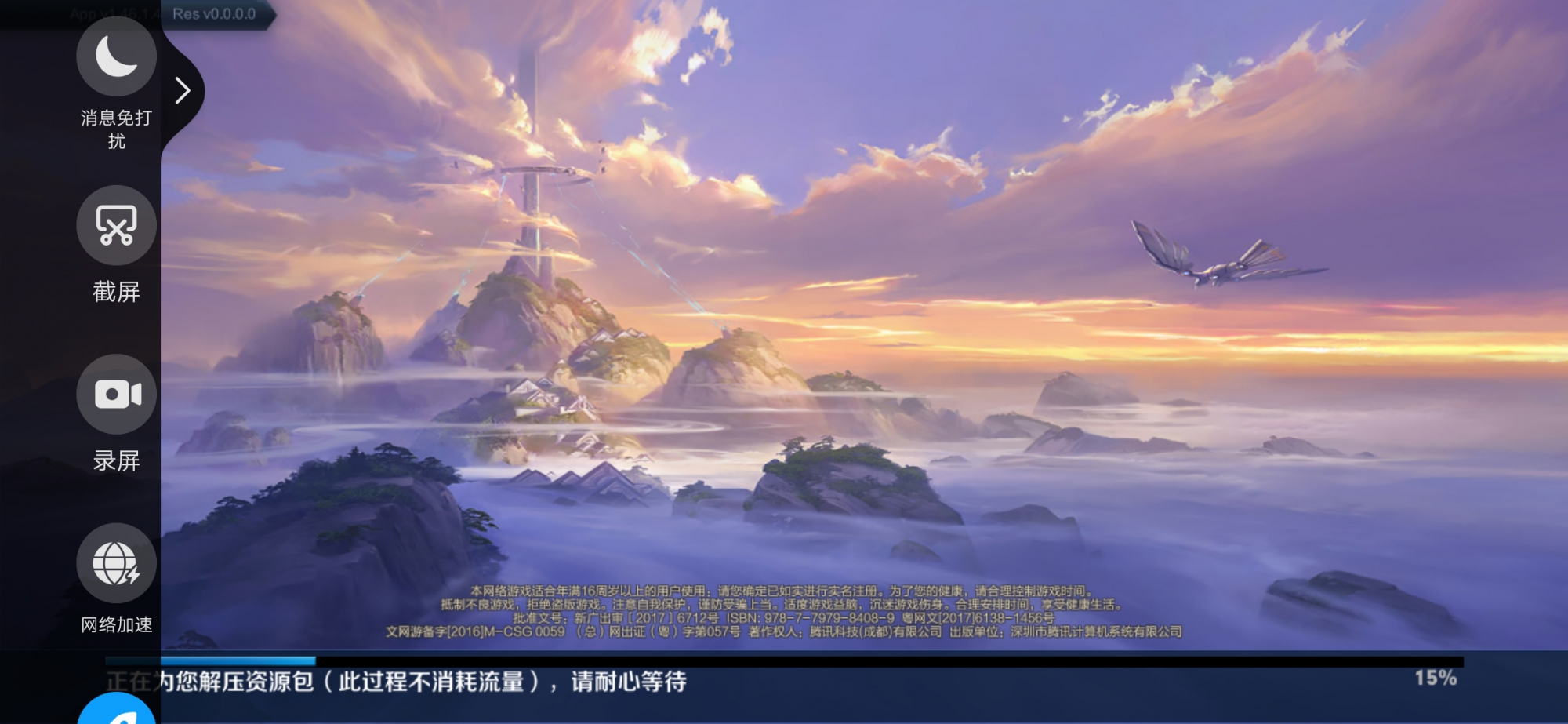 Screenshot_20190828_163930_com.tencent.tmgp.sgame.jpg
