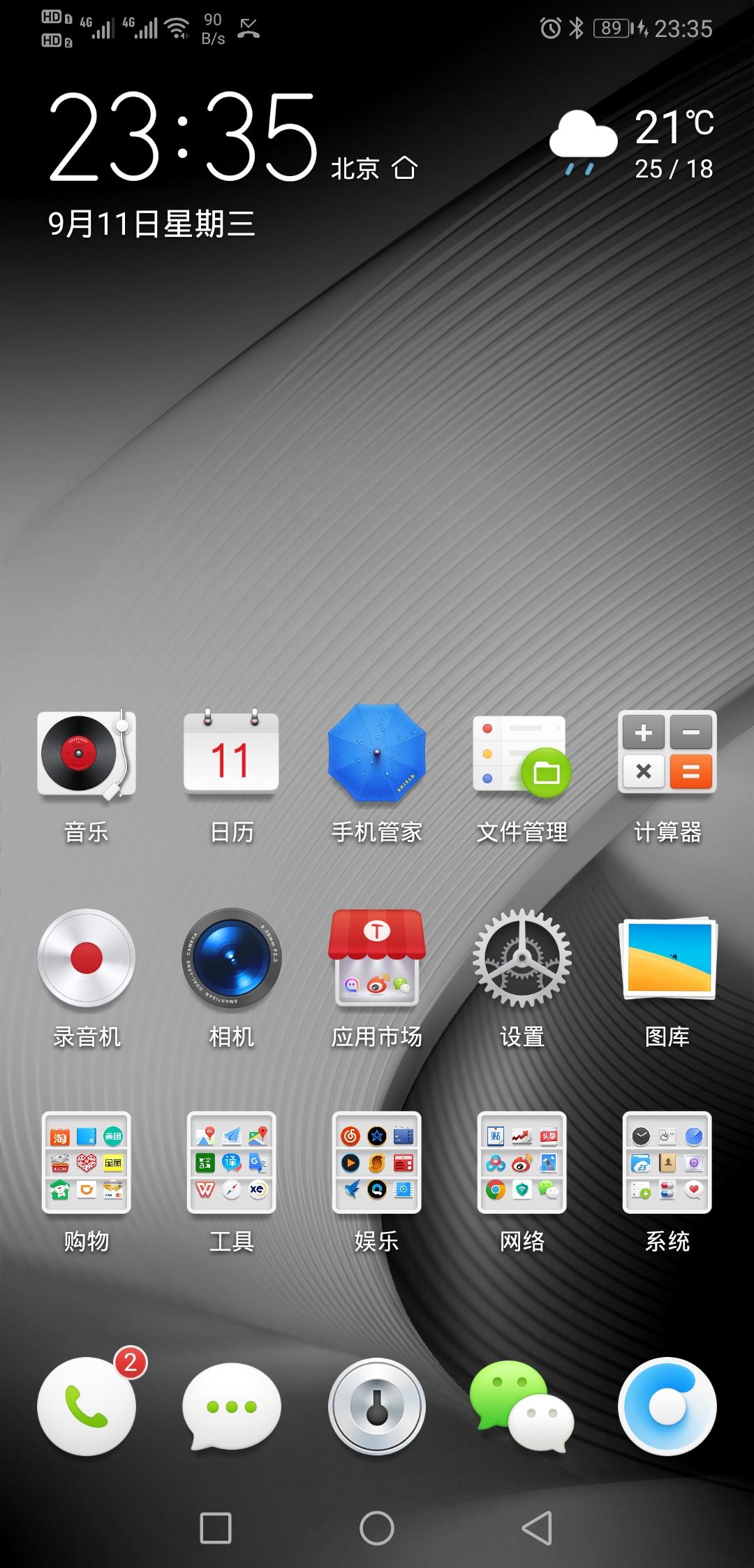 Screenshot_20190911_233536_com.huawei.android.launcher.jpg