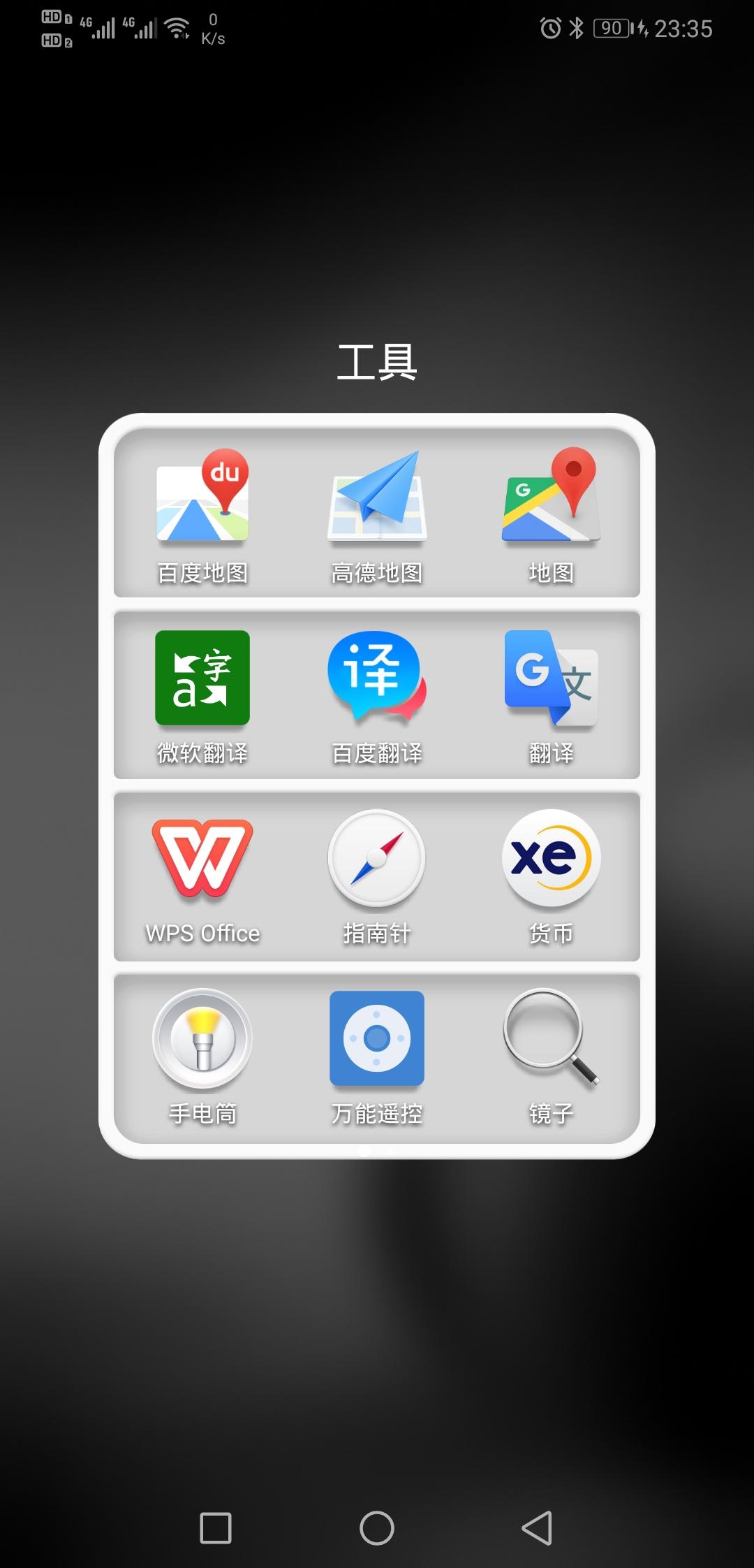 Screenshot_20190911_233558_com.huawei.android.launcher.jpg