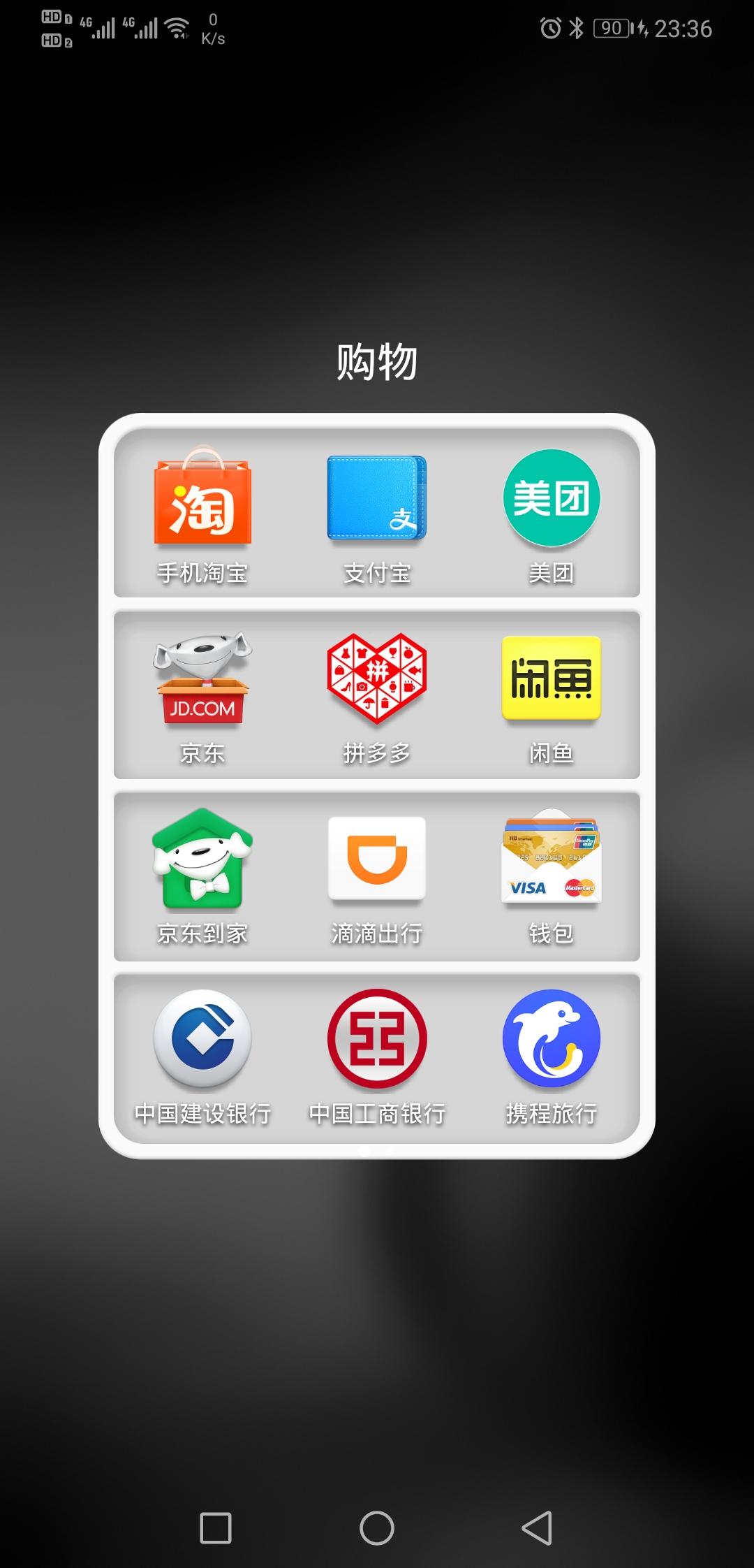 Screenshot_20190911_233614_com.huawei.android.launcher.jpg