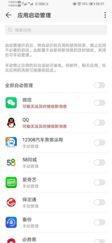 Screenshot_20190912_060139_com.huawei.systemmanager.jpg