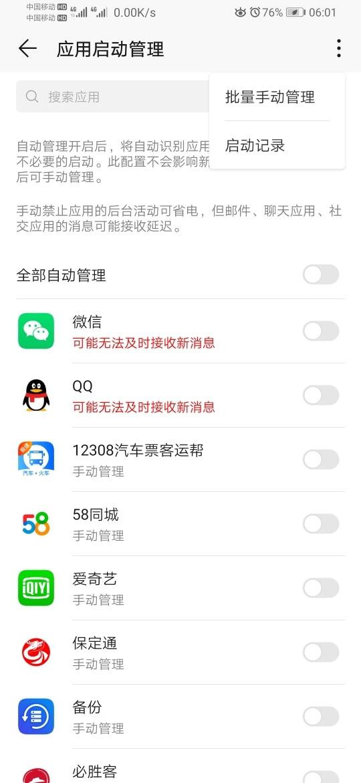 Screenshot_20190912_060146_com.huawei.systemmanager.jpg