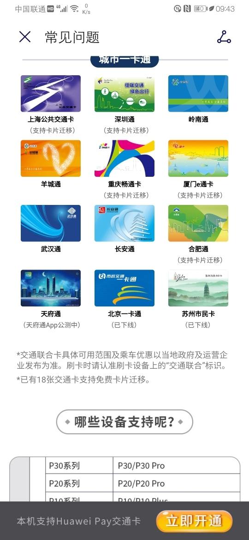Screenshot_20190912_094345_com.huawei.wallet.jpg