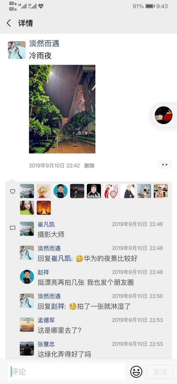 Screenshot_20190912_094336_com.tencent.mm.jpg