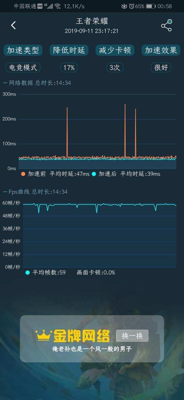 Screenshot_20190912_005825_com.tencent.cmocmna.jpg