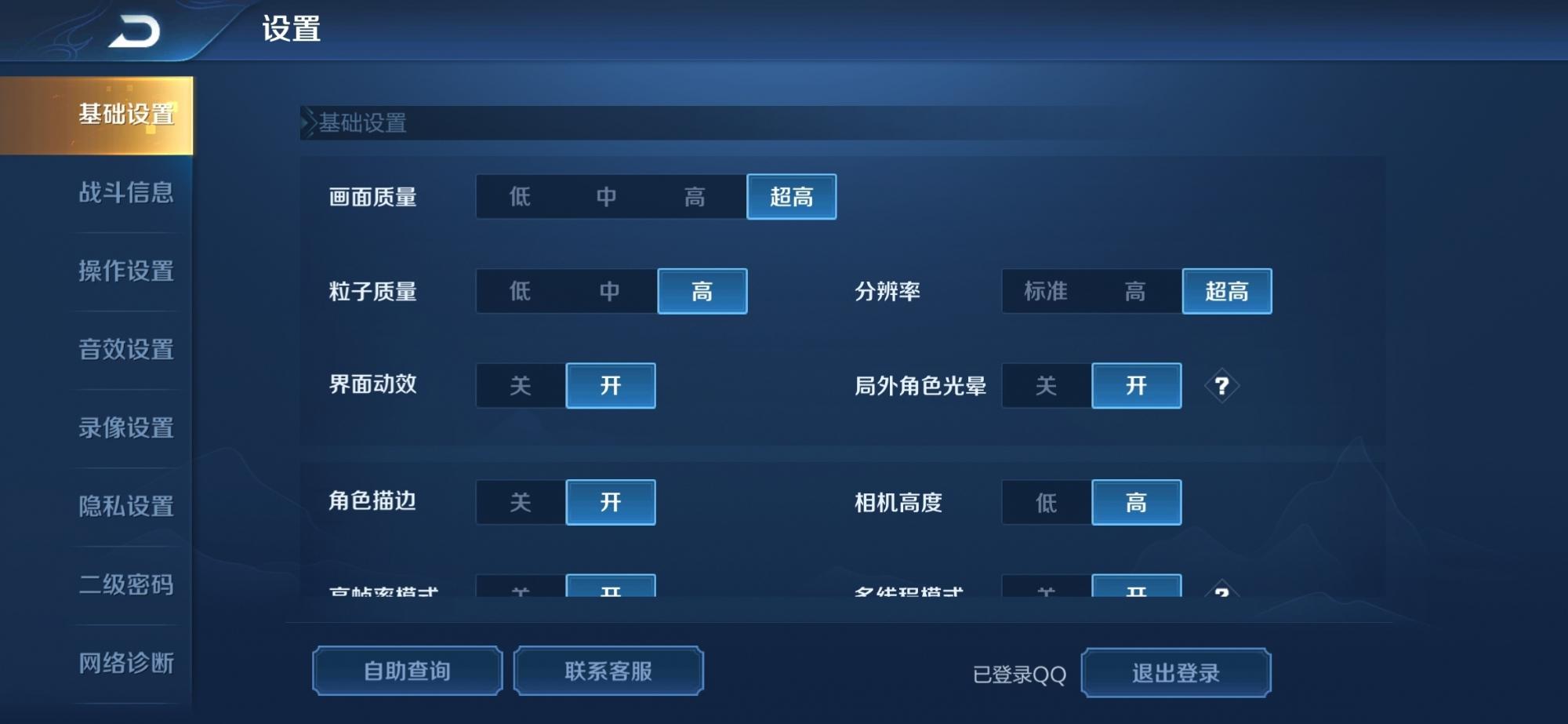 Screenshot_20190912_093628_com.tencent.tmgp.sgame.jpg